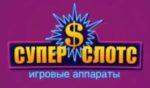 суперслотс казино